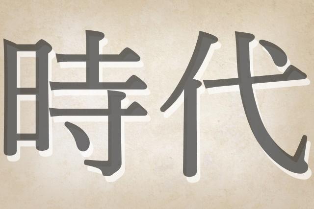 時代という漢字