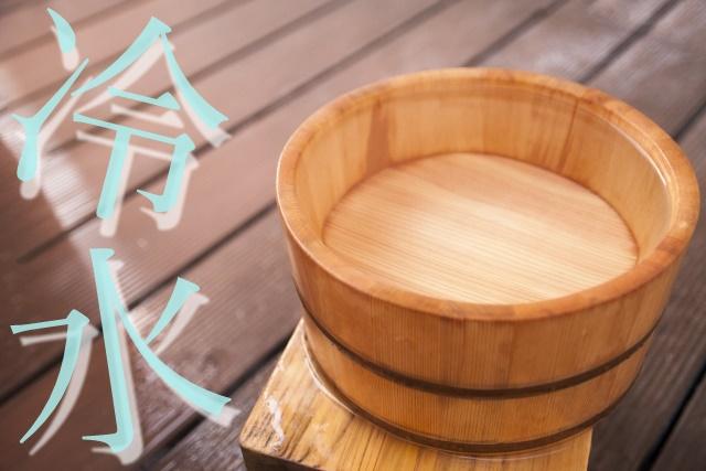 木製桶に入った冷水