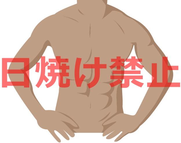 日焼けをした男性の体のイラスト