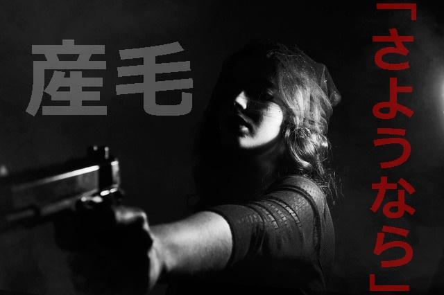 銃を突きつける女性