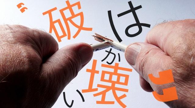 鉛筆を指で折る