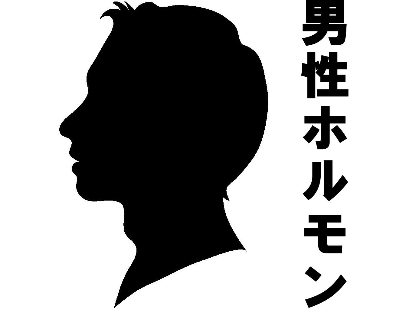 黒い男性の横顔と男性ホルモンの文字