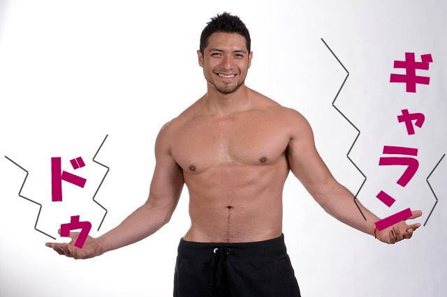 ギャランドゥの文字を持つ上半身裸の男性