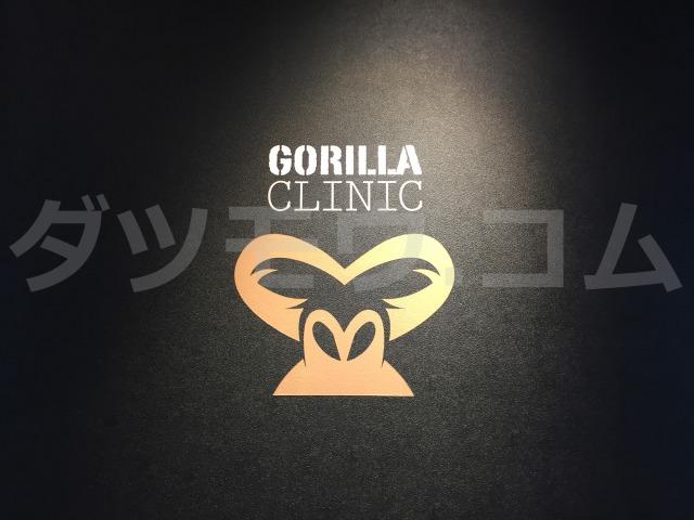 ゴリラクリニックのロゴ