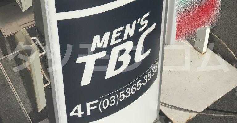 メンズTBCの外看板