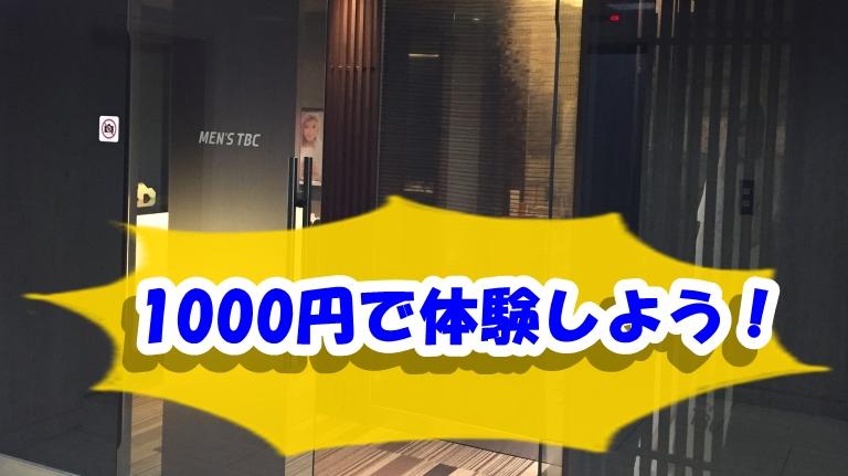 メンズTBCの入口