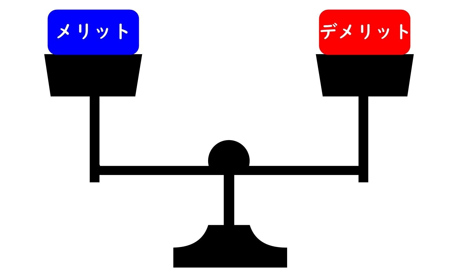 メリットとデメリットの天秤