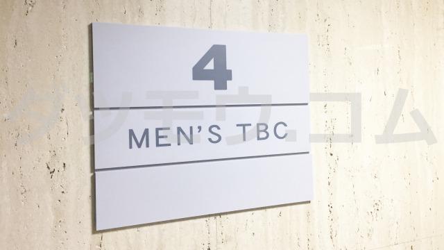 メンズTBCのプレート看板