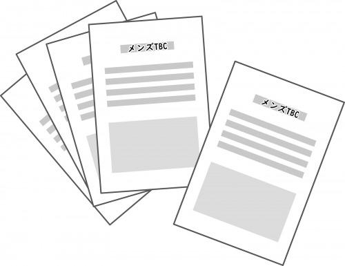 五枚の書類