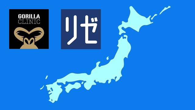 ゴリラクリニックとメンズリゼクリニックのロゴそして日本列島