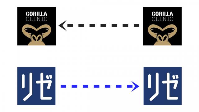 ゴリラクリニックとメンズリゼクリニックのロゴの間に矢印