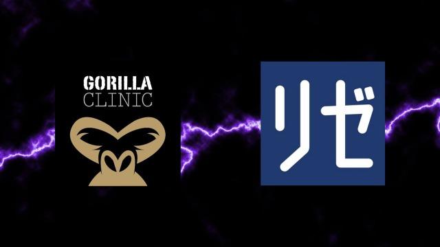 ゴリラクリニックとメンズリゼクリニックのロゴ