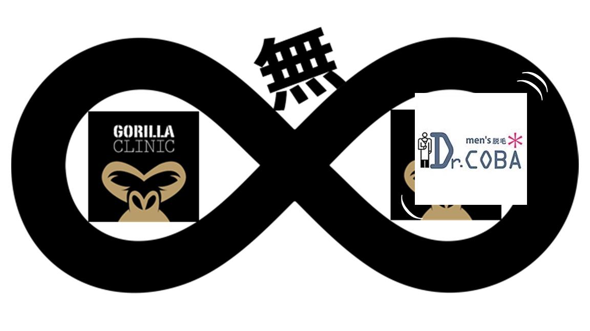 ゴリラクリニックとドクターコバのロゴ