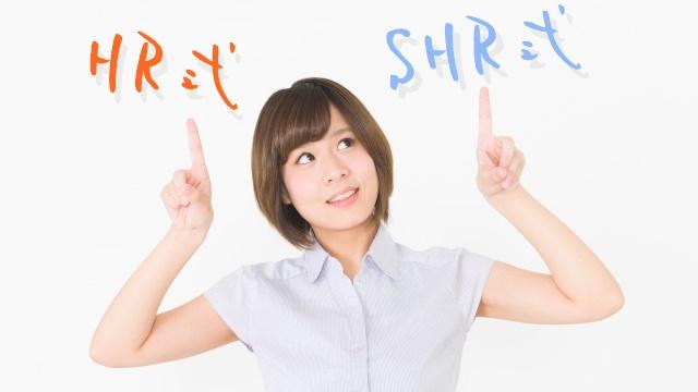 SR式とSHR式を指さす女性