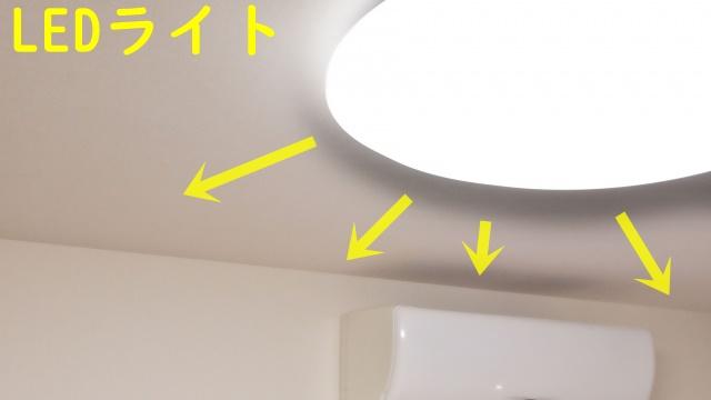天井の光るライト