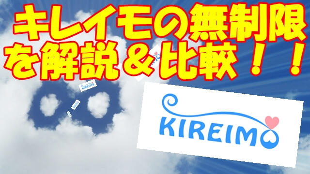 無限マークの雲とキレイモのロゴ