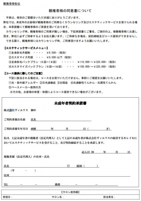 キレイモの親権者同意書pdf