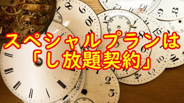 沢山の時計とスペシャルプランの文字