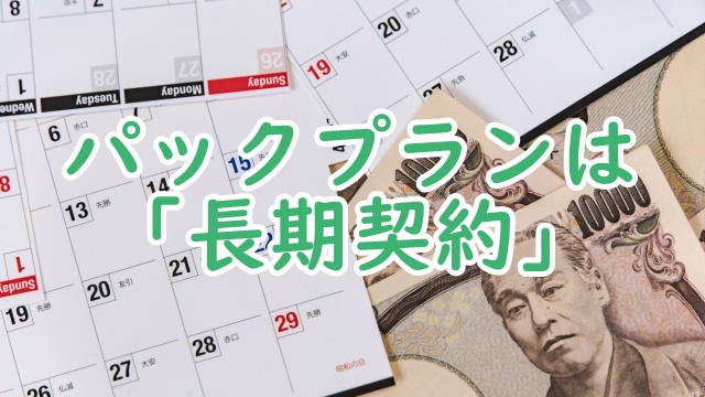 カレンダーとパックプランの文字