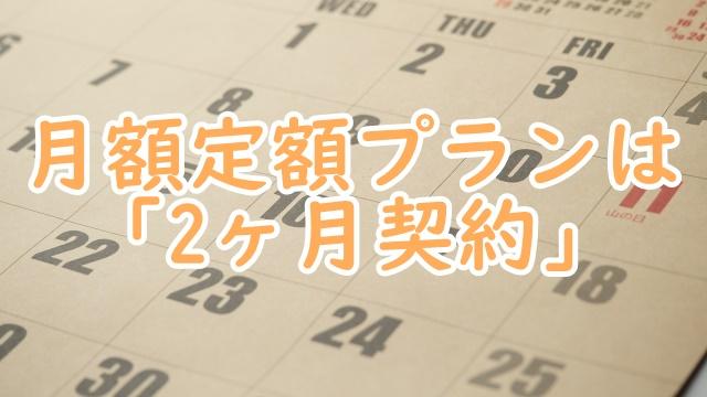 カレンダーと月額定額プランの文字