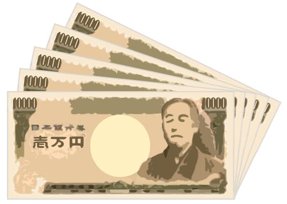 5枚の1万円札