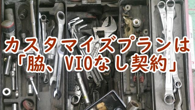 沢山の工具とカスタマイズプランの文字