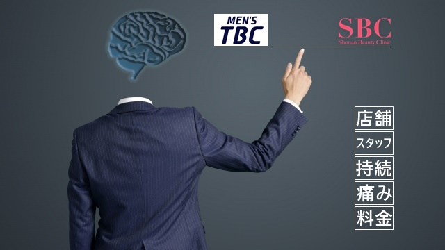 メンズTBCと湘南美容クリニックの天秤