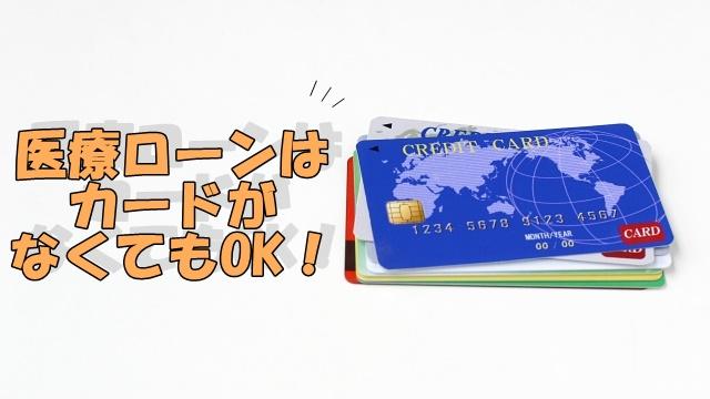 青いクレジットカード