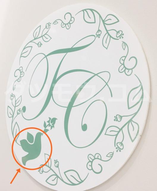 トイトイトイクリニックのロゴの中のインコ
