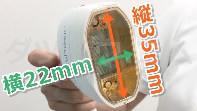 ライトシェアデュエットの照射口の大きさ