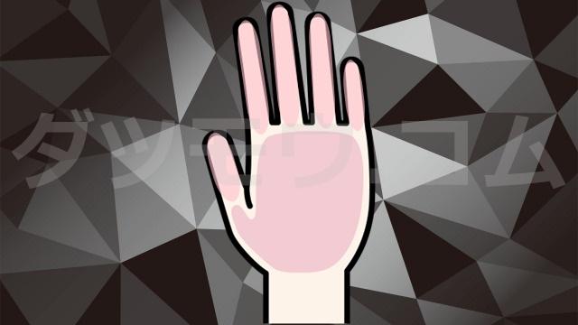 ゴリラクリニックの手の甲と指