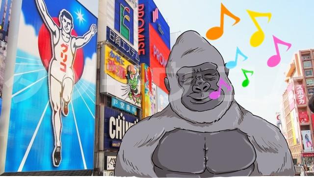 大阪道頓堀のグリコ前で歌うゴリラ