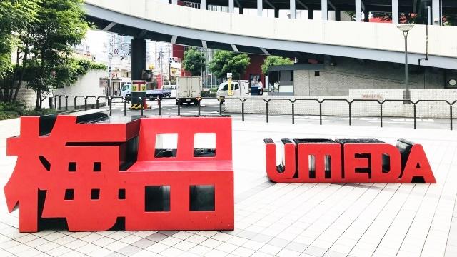 梅田、UMEDAの赤い文字オブジェ