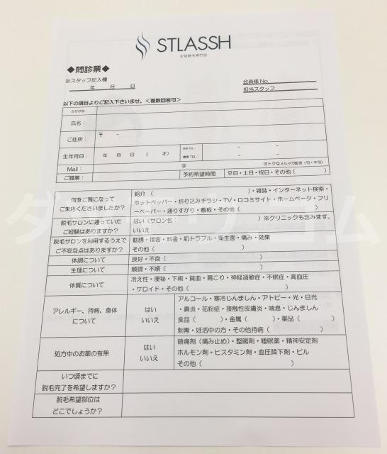 ストラッシュの問診票の表