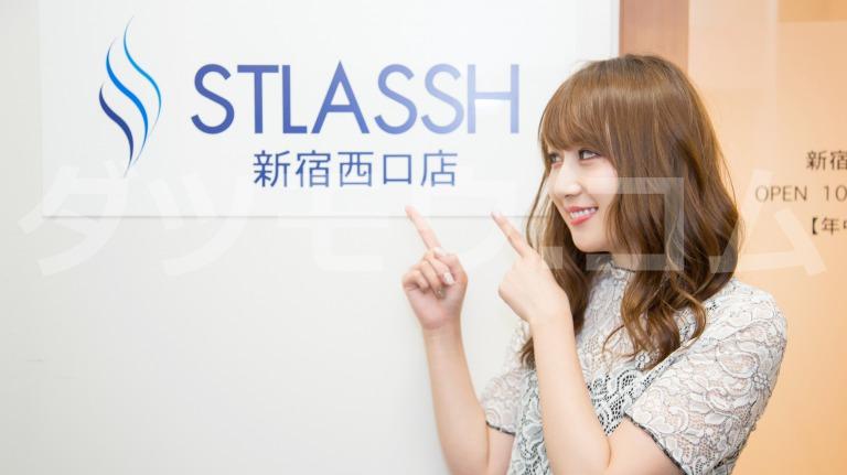 ストラッシュ新宿西口店の看板