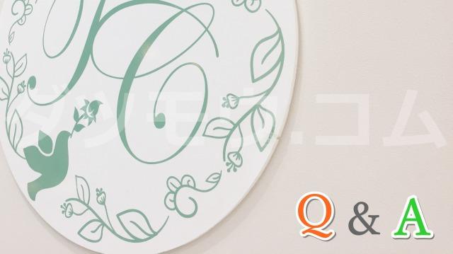 トイトイトイクリニックのロゴとQ&A