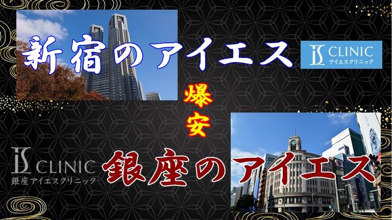アイエスクリニックと東京の風景