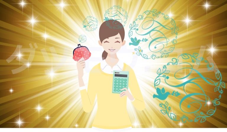 財布と電卓をもつ女性