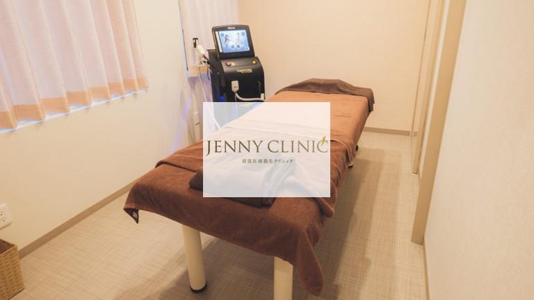 ジェニークリニックの施術室