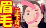 【眉毛(まゆげ)料金】マンチェスタークリニック&その他の脱毛クリニックを比較