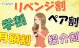 【凄!】ストラッシュのweb予約で7,980円~110,940円安くする方法