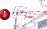 【日本第1号!?】ティアラクリニック川越院のメンズ脱毛を徹底解説