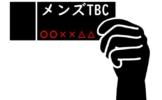 メンズTBCの優待コードは絶対に必要?なくてもオトクに申し込める方法はコレ!